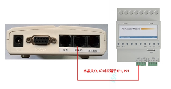 中央空调适配器安装接线