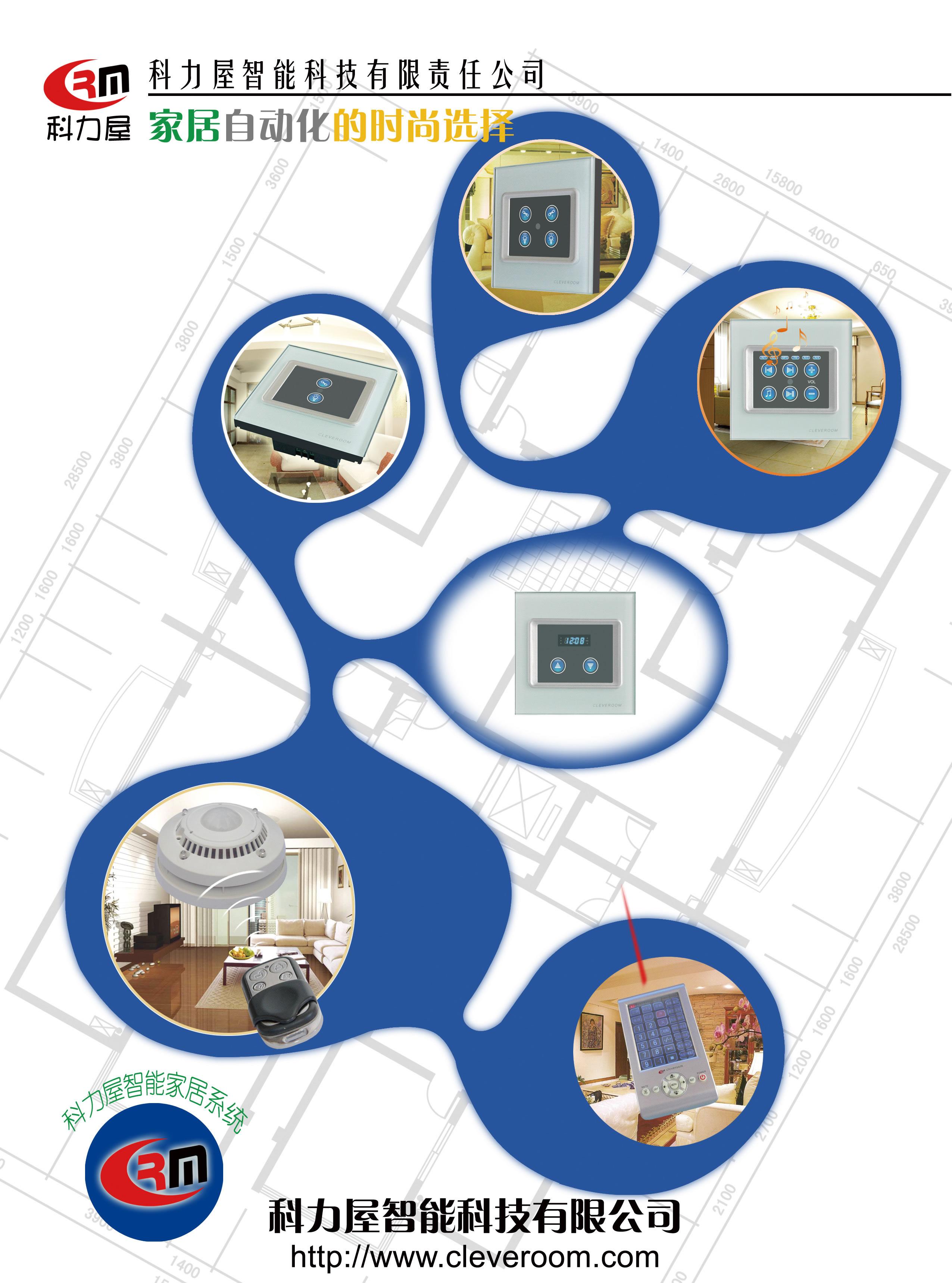 科力屋智能家居 系统宣传彩页2 正面效果图